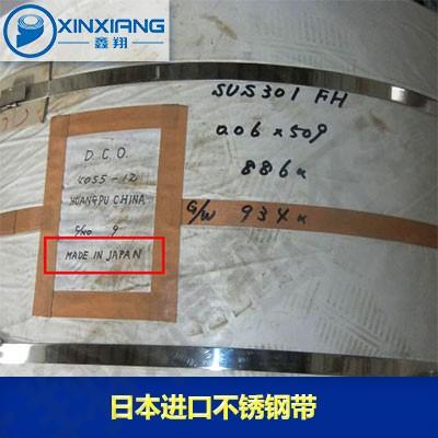 日本进口不锈钢带